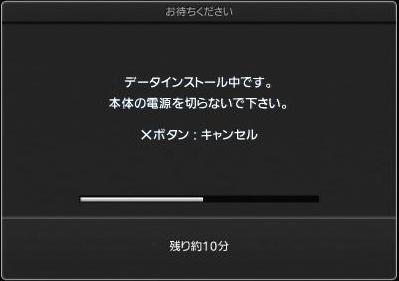 PS3 GT5 のインストールは およそ 50 分...18.JPG