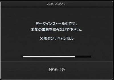 PS3 GT5 のインストールは およそ 50 分...24.JPG