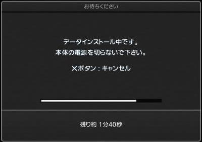 PS3 GT5 のインストールは およそ 50 分...26.JPG