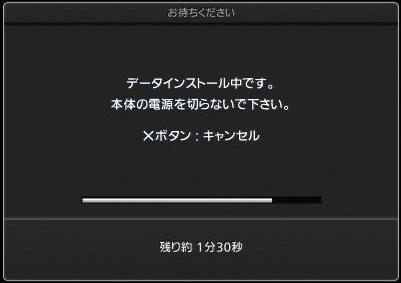 PS3 GT5 のインストールは およそ 50 分...27.JPG
