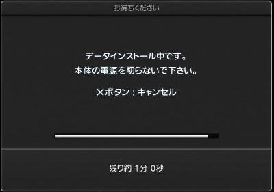PS3 GT5 のインストールは およそ 50 分...29.JPG