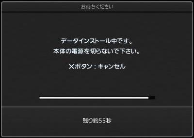 PS3 GT5 のインストールは およそ 50 分...30.JPG
