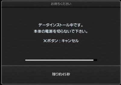 PS3 GT5 のインストールは およそ 50 分...31.JPG