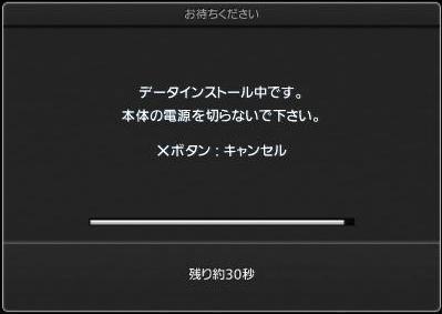 PS3 GT5 のインストールは およそ 50 分...34.JPG