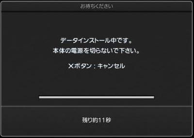 PS3 GT5 のインストールは およそ 50 分...38.JPG
