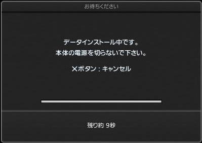 PS3 GT5 のインストールは およそ 50 分...39.JPG