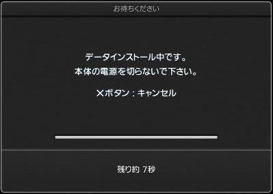 PS3 GT5 のインストールは およそ 50 分...40.JPG