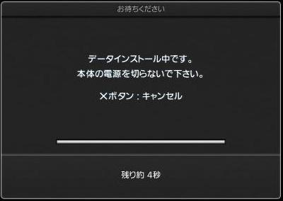 PS3 GT5 のインストールは およそ 50 分...41.JPG