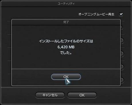 PS3 GT5 のインストールは およそ 50 分...46.JPG