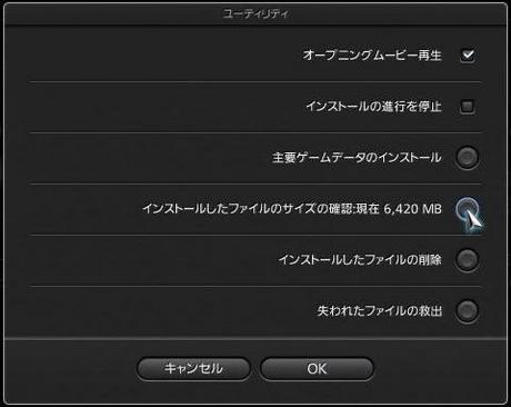 PS3 GT5 のインストールは およそ 50 分...47.JPG