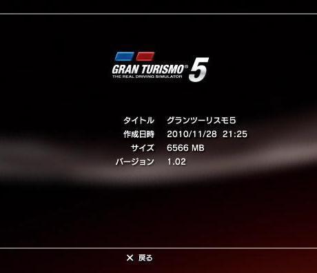 PS3 GT5 のインストールは およそ 50 分...49.JPG