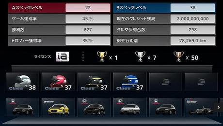PS3 GT5 格闘中の状況...①.JPG
