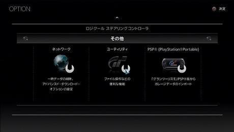 PS3 GT5をオフラインで起動すると...⑨.JPG