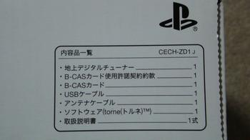 PlayStation3専用 地上デジタルレコーダーキット torne(トルネ)④.JPG