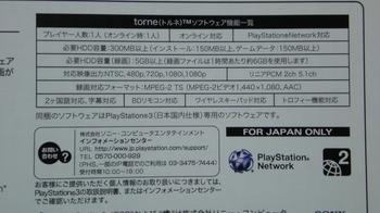 PlayStation3専用 地上デジタルレコーダーキット torne(トルネ)⑤.JPG