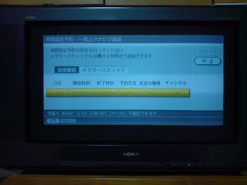 SONY ハイビジョンブラウン管TV KD-36HR500 M.S.録画予約.JPG