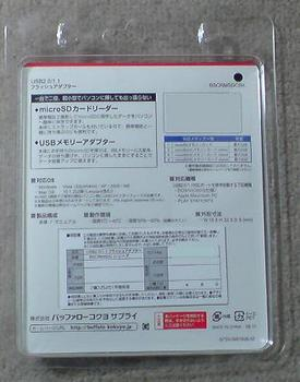 USBメモリーアダプター ②.JPG