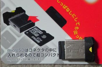 USBメモリーアダプター ③.JPG