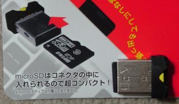 USBメモリーアダプター ④.JPG