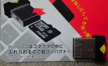 USBメモリーアダプター ⑤.JPG